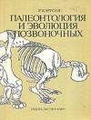 картинка: Paleontologija_i_evoljucija_pozvonochnyh_v3.jpg