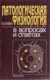 картинка: Patologicheskaja_fiziologija_v_voprosah_i_otvetah_Ucheb_posobie.jpg