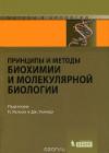 картинка: Principy_i_metody_biohimii_i_molekuljarnoij_biologii.jpg