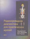 картинка: Radionuklidnaja_diagnostika_dlja_prakticheskih_vracheij.jpg
