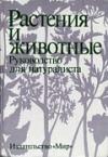 картинка: Rastenija_i_zhivotnye_Rukovodstvo_dlja_naturalista.jpg