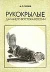 http://molbiol.ru/forums/uploads/lit/Rukokrylye_Dalnego_Vostoka_Rossii.jpg