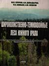 картинка: Shirokopistvenno-temnohvoijnye_lesa_Juzhnogo_Urala.jpg