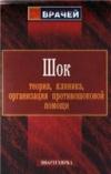 картинка: Shok_teorija_klinika_organizacija_protivoshokovoij_pomoschi.jpg