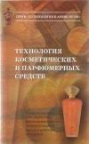 картинка: Tehnologija_kosmeticheskih_i_parfjumernyh_sredstv.jpg