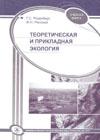 картинка: Teoreticheskaja_i_prikladnaja_ekologija_ed2.jpg
