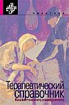 картинка: Terapevticheskiij_spravochnik_vashingtonskogo_universiteta_ed2.jpg