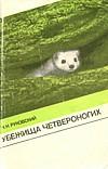 картинка: Ubezhischa_chetveronogih.jpg