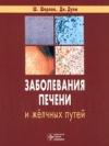картинка: Zabolevanija_pecheni_i_zhjolchnyh_puteij.jpg
