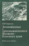картинка: Zemnovodnye_i_presmykajuschiesja_Volzhsko-Kamskogo_kraja.jpg